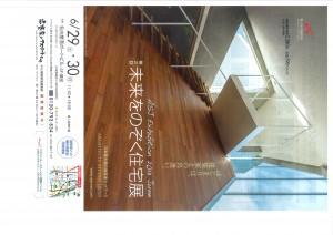 建築家展 未来をのぞく住宅展