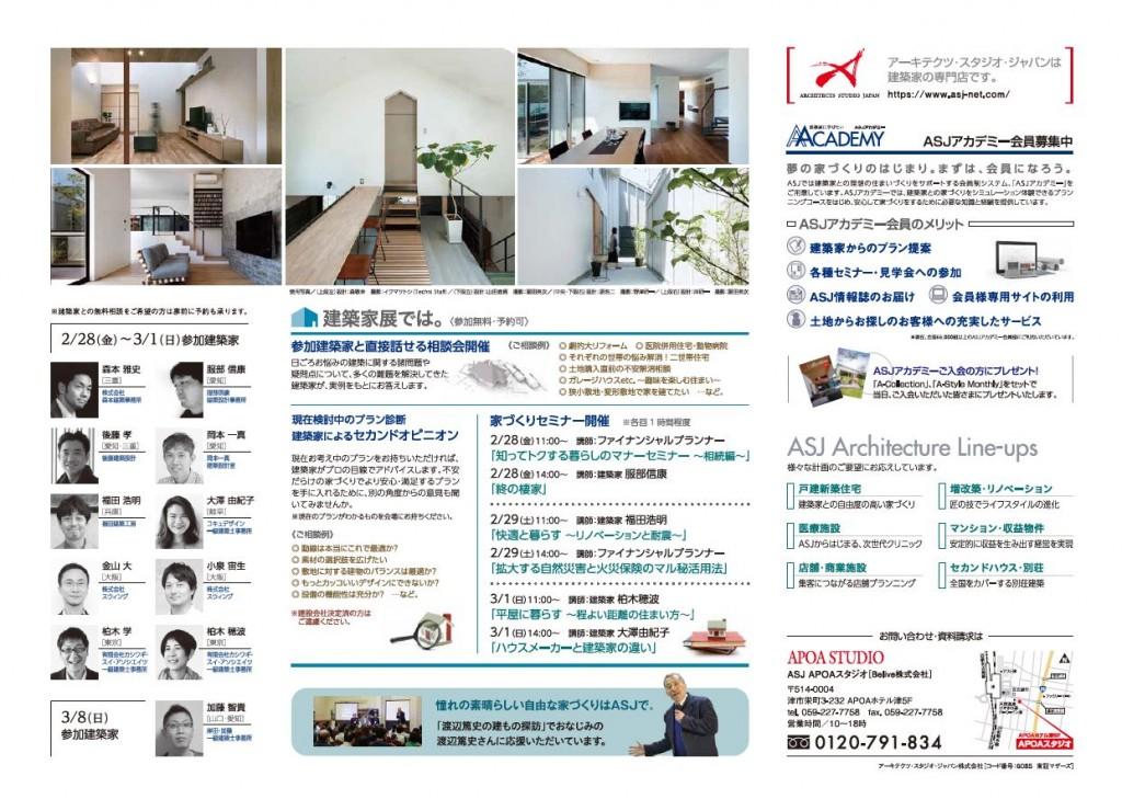 ASJアポアスタジオイベント 第5回建築家展開催いたします。三重県総合文化センターにて家づくりセミナーも開催いたします。