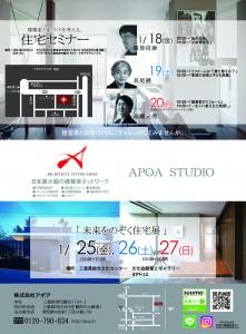 建築家 三重県  津市 セミナー開催 終の棲家