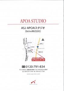 APOAホテル5階 住宅セミナー 場所