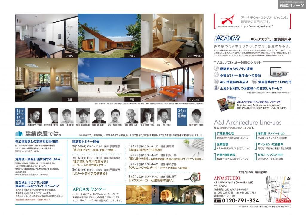 三重県 建築家との家づくり無料相談会 APOAホテル 注文住宅