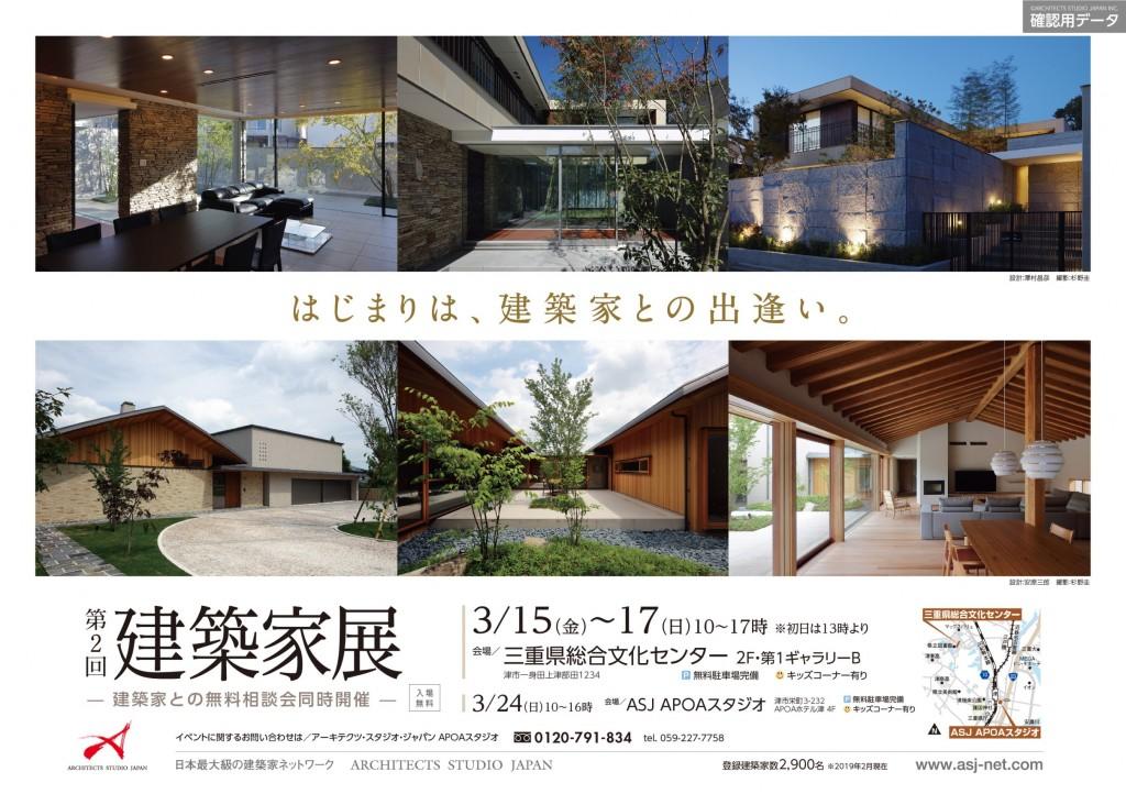 三重県津市 建築家展 APOAホテル内 家づくり無料相談会