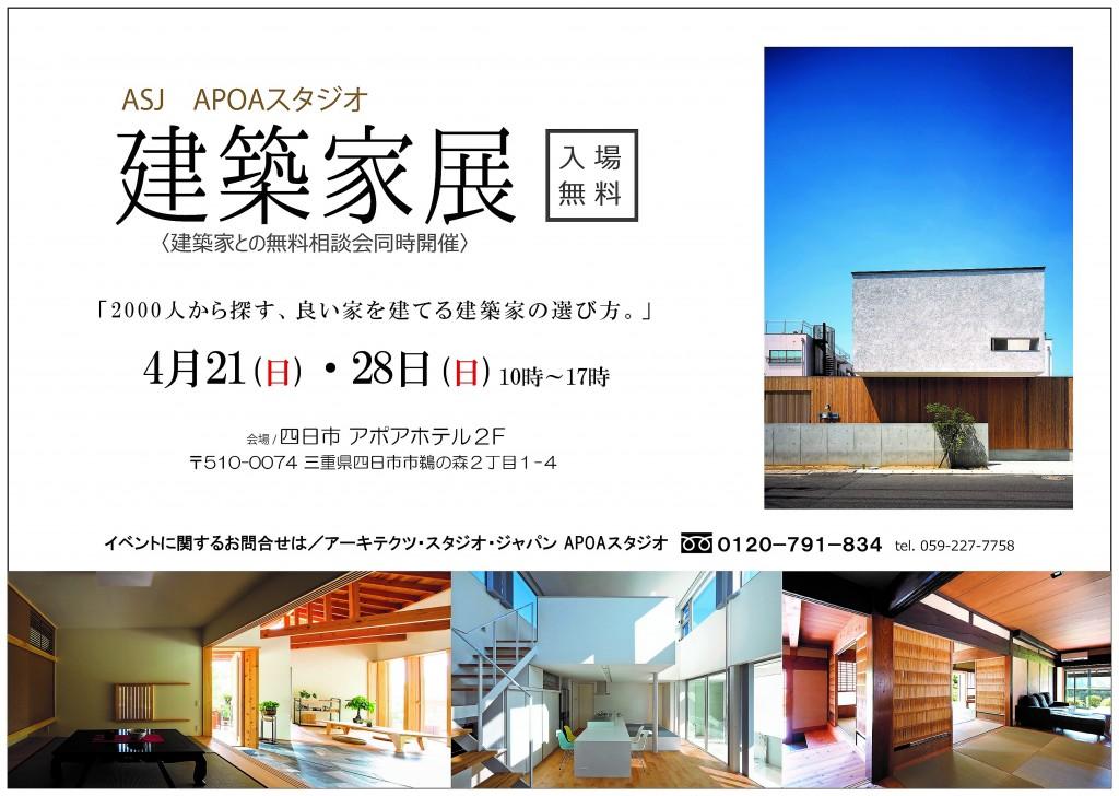 三重県四日市市 建築家展 建築ギャラリー展 家づくり無料相談会 注文住宅