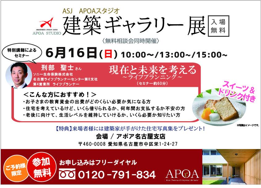 2019.6.16 愛知県 名古屋市 アポア名古屋支店にて 建築ギャラリー展とライフプランナーによるライフプランイング セミナー開催 参加無料 予約制です