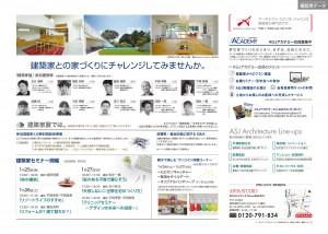 三重県 建築家と建てる家 津市 松阪
