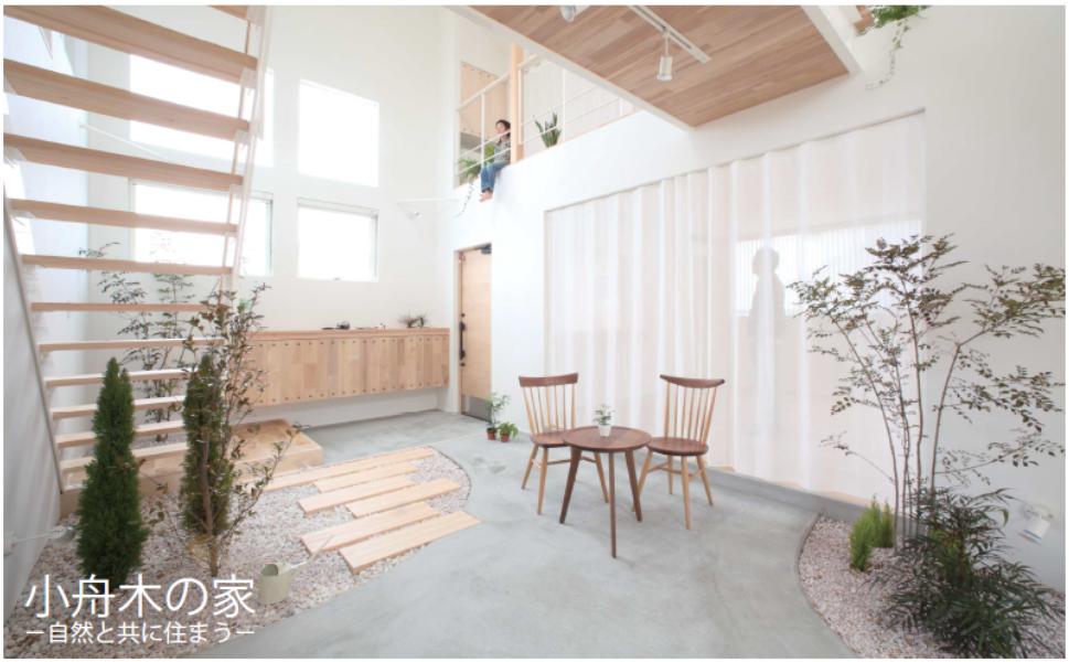 小舟木の家 玄関からつながる大空間の土間スペース 植栽を植え常に森を感じることができる空間 自然と共に生きる