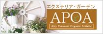 三重APOA エクステリアガーデン