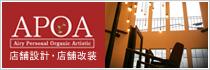 三重APOA 店舗デザイン設計施工