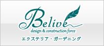 belive エクステリア・ガーデン
