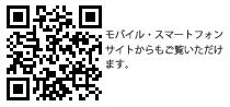 モバイルコード(モバイル・スマートフォンサイトからもご覧頂けます)