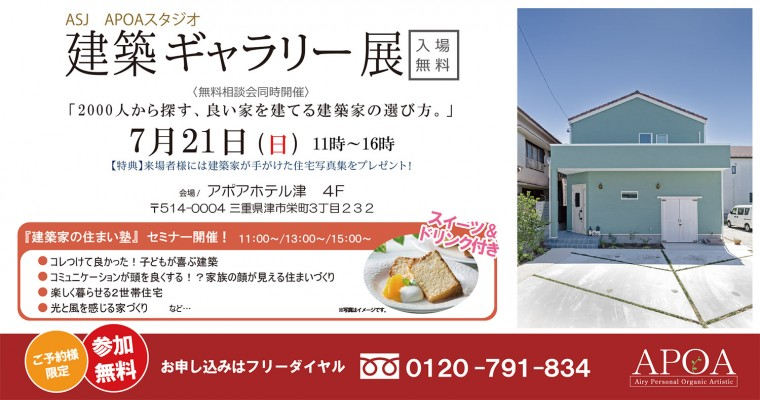 2019年7月21日(日)建築ギャラリー展開催いたします。三重県津市アポアホテルにて