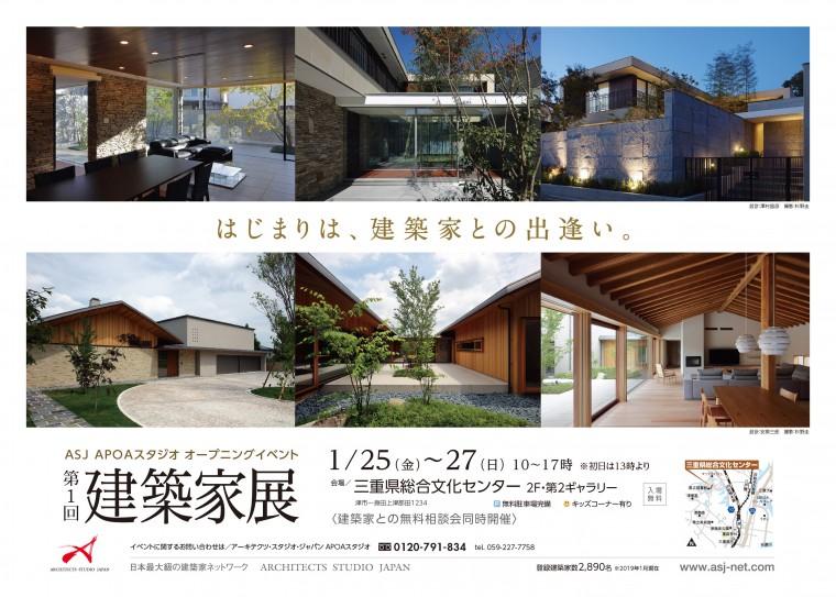 三重県 県文 建築家展