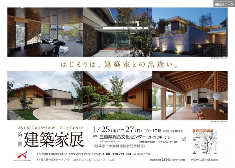 三重県 津市 家づくり 建築家 工務店