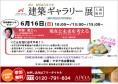 建築家ギャラリー展 ライフプランセミナー アポア名古屋支店 建築家とつくるいえ 注文住宅 ライフプランナー