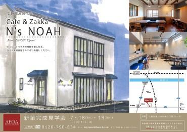 完成見学会 三重県亀山市 2020年7月18日(土)~19日(日)