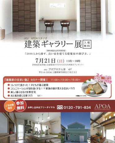 2019年7月21日 三重県津市 アポアホテルにて建築ギャラリー展 と建築家の住まい塾セミナー開催いたします