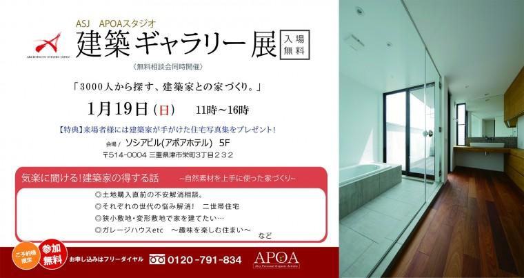 新春に行われる、建築ギャラリー展の案内広告