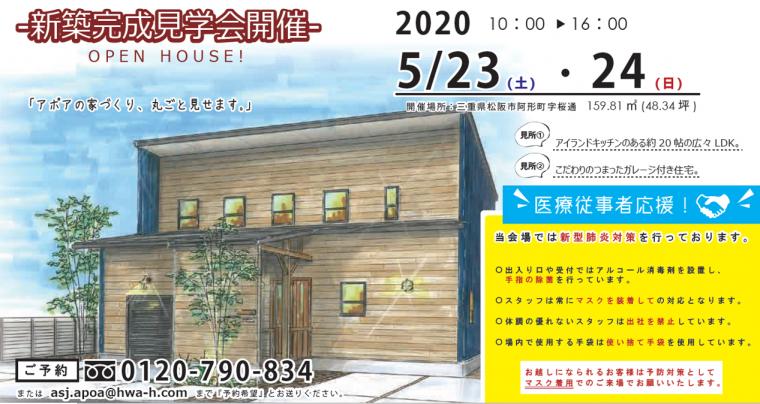 完成見学会 三重県松阪市 2020年5月23日(土)・24日(日)