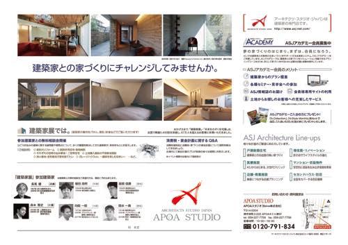 建築家展 三重県文化センター