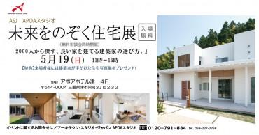 三重県津市 建築家との家づくり 未来をのぞく住宅展 アポアホテル津4階 レストランハロー 無料相談会