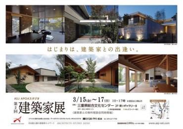 建築家展 3月イベント
