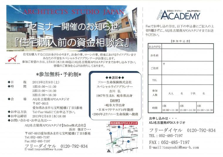 住宅購入前の資金相談会 APOAスタジオ ASJ 愛知県 三重県