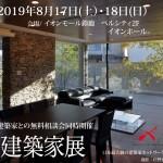 2019年8月17日、18日 イオンモール鈴鹿にて 建築家展 開催 建築家との無料相談会同時開催
