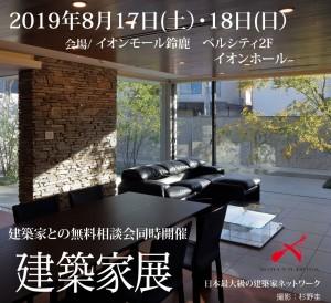 2019年8月17日、18日  イオンモール鈴鹿  建築家展 建築家との無料相談会