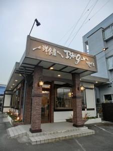 洋食屋レストラン いしぐろ 外観デザイン リノベーション 建築家 ネットワーク