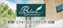Belive株式会社